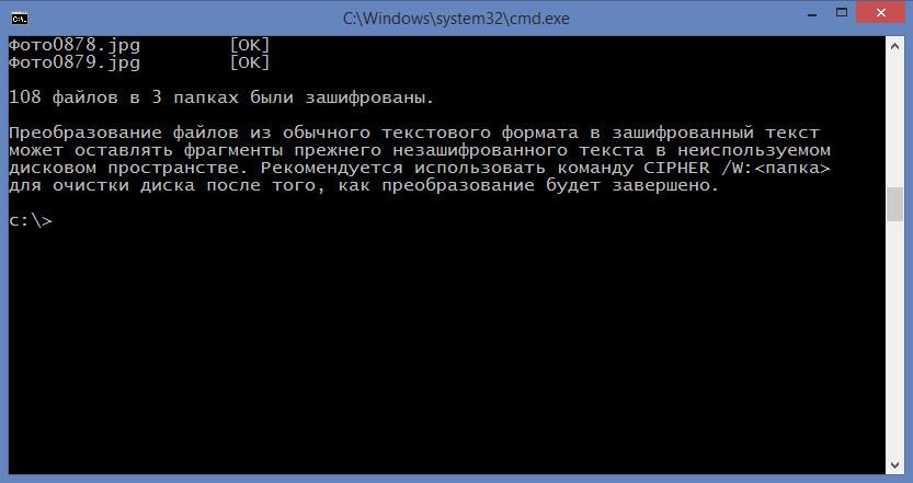 Зашифровать файлы в командной строке