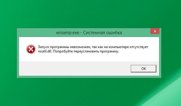 Файл .dll не найден