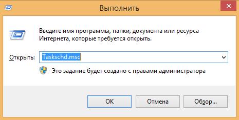 taskschd.msc