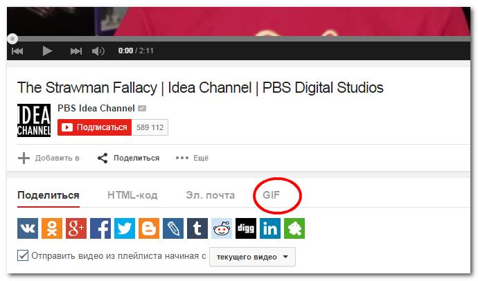 YouTube - GIF