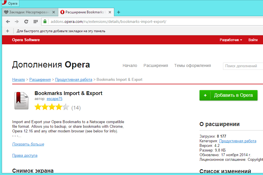 Opera Bookmarks Import & Export