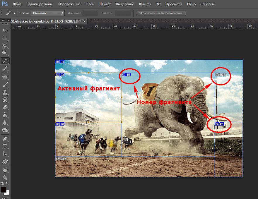 Разбиение картинки на части онлайн