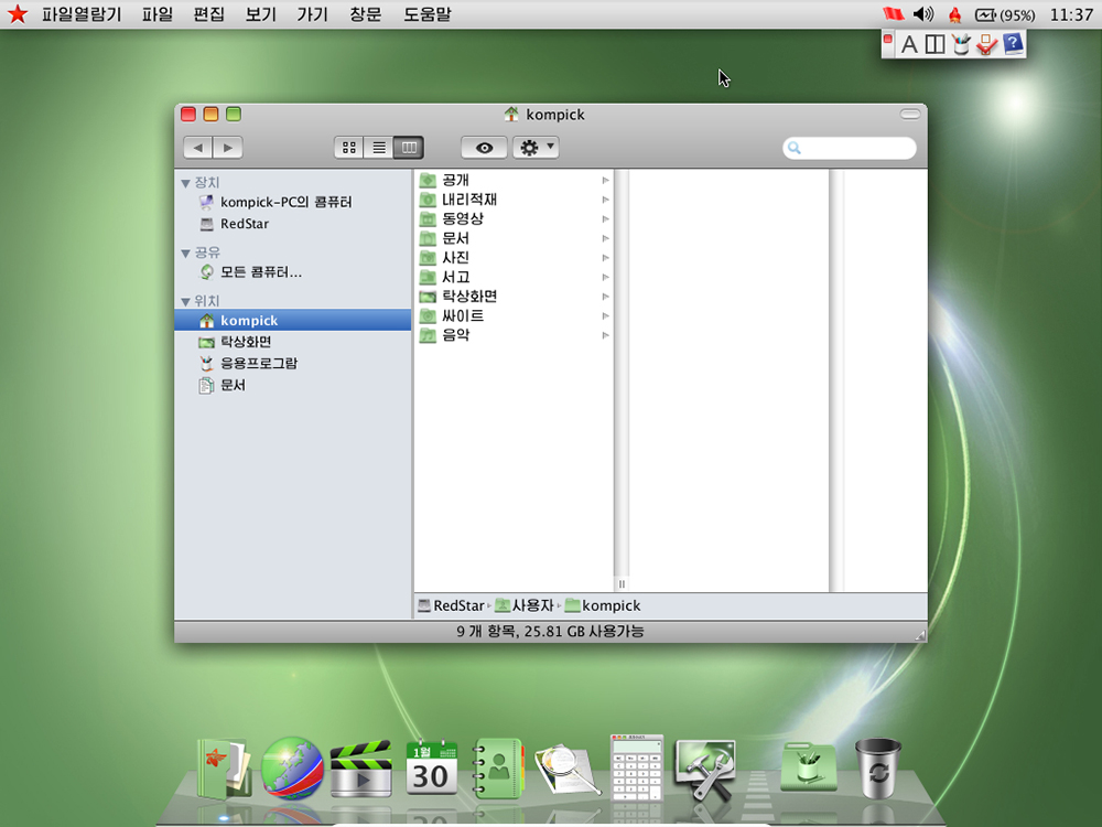 Red Star OS