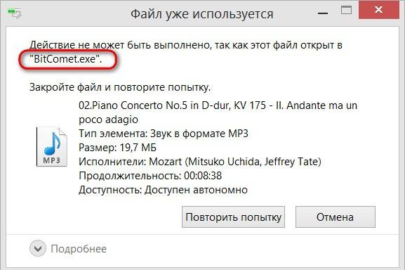 Заблокированный файл