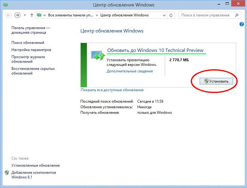 Обновление до сборки Windows 10 9926