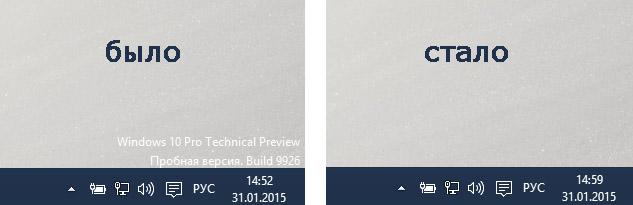 Быстрое удаление водяных знаков в Windows 8.1 и 10