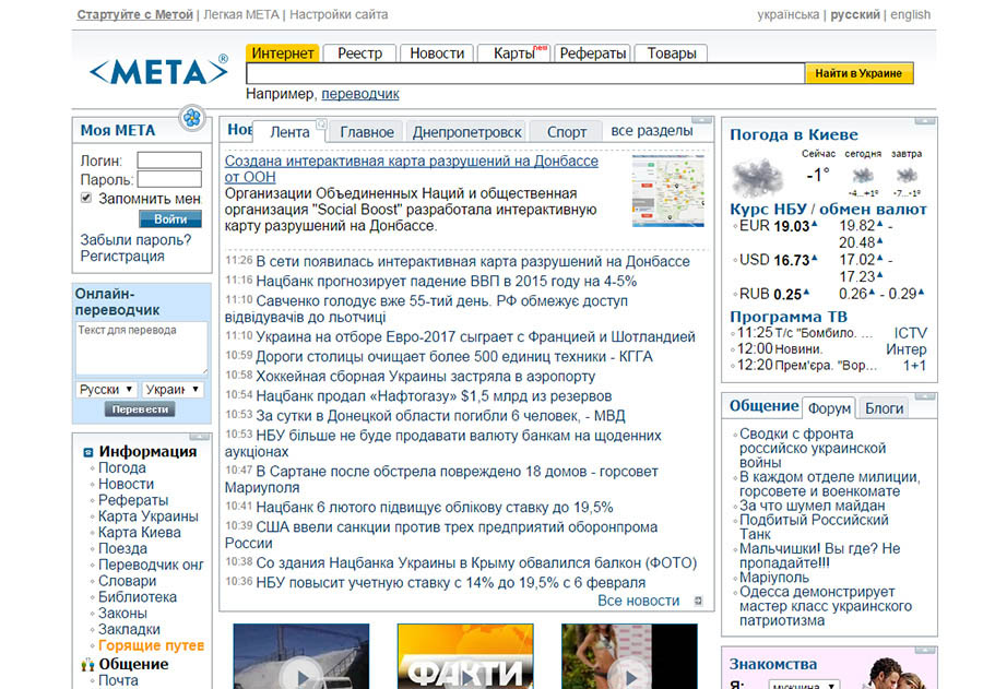 meta.ua