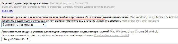 Запомнить решение для использования при ошибках протокола SSL