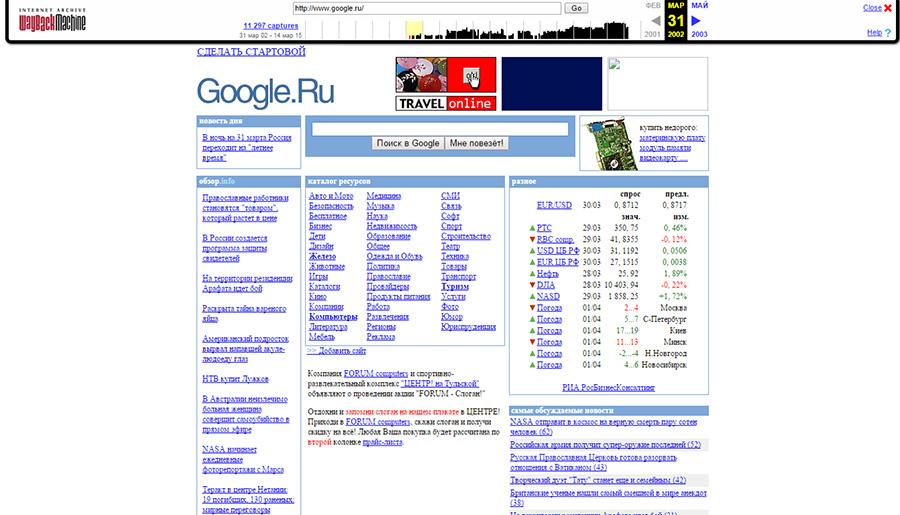 Снапшоты сайта