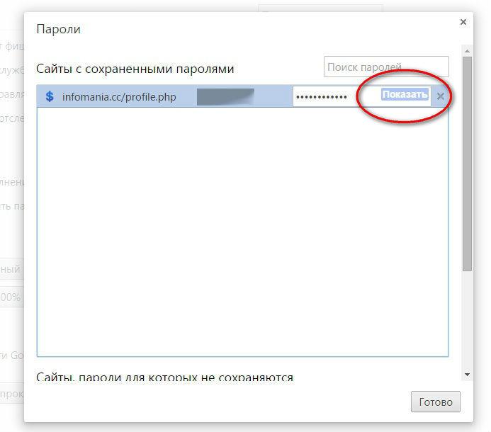 Сохранённые в Chrome пароли