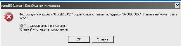 Память не может быть read (write)