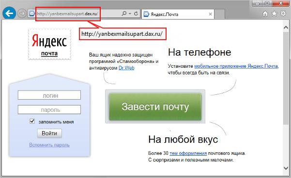Фальшивая страница для ввода логина и пароля