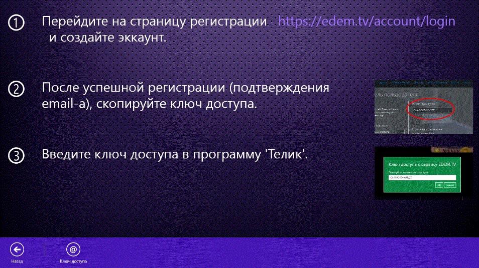EDEM.TV