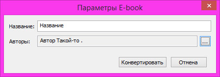 PDF в FB2 и ePub