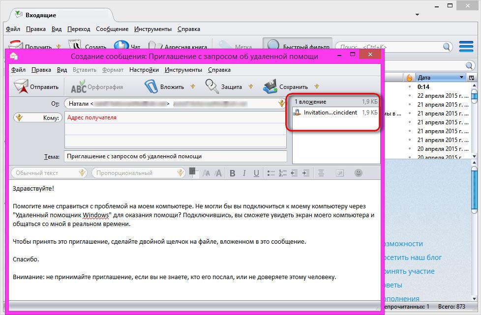 Создаст файл приглашения и автоматически подготовит