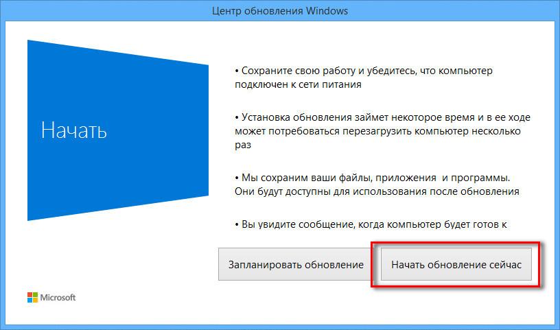Процесс обновления до Windows 10