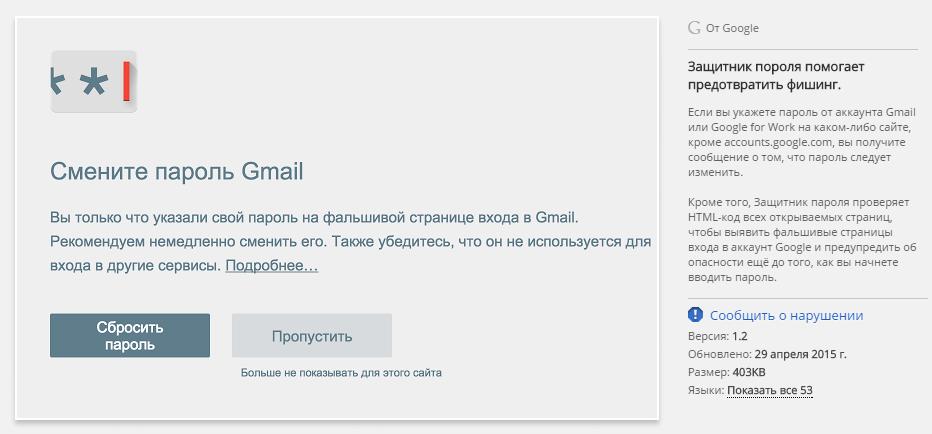 Password Alert или «Защитник пароля»