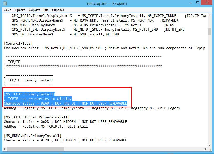 Открываем файл nettcpip.inf