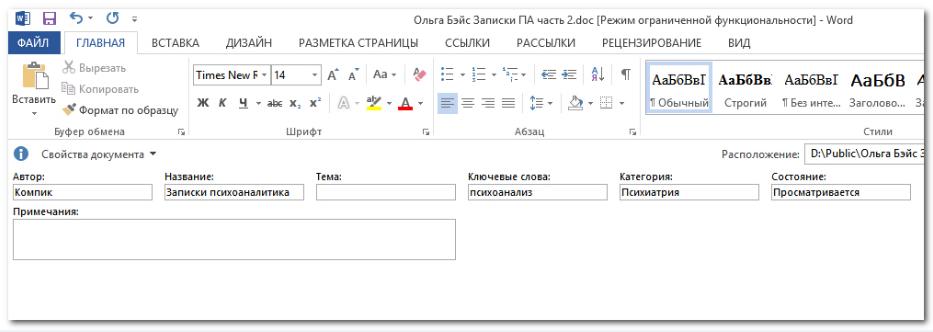 Показать область сведений о документе