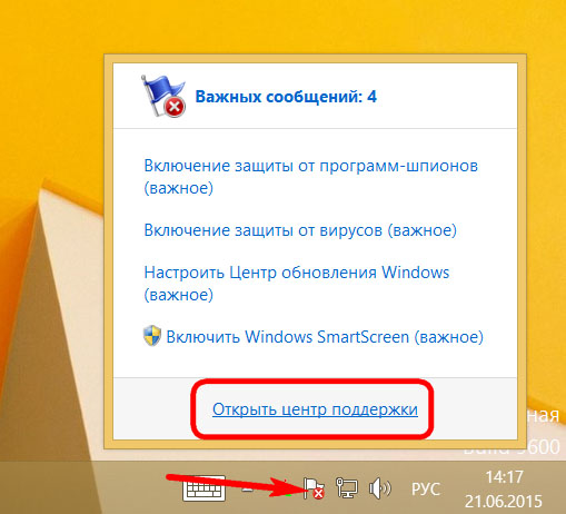 Защитник Windows – Windows Defender