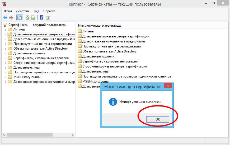 Сертификат безопасности сайта