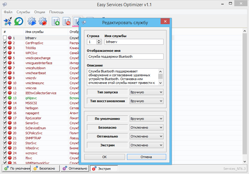 Easy service optimizer