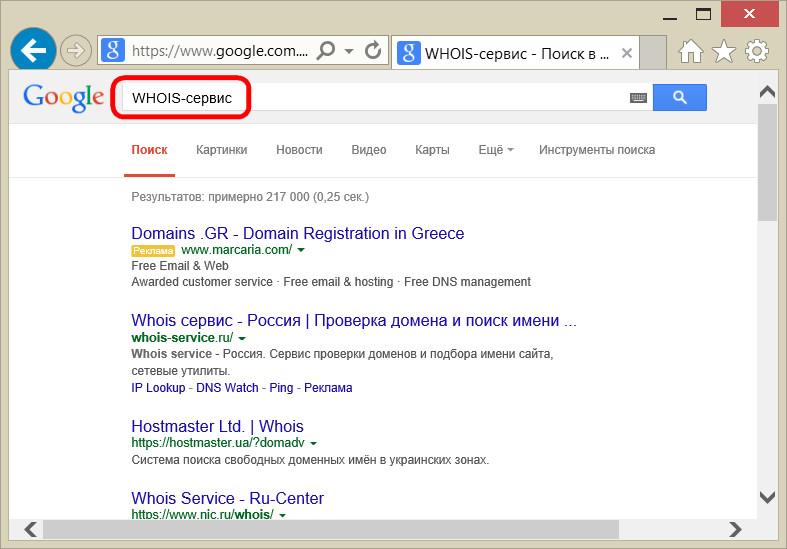 WHOIS-сервис