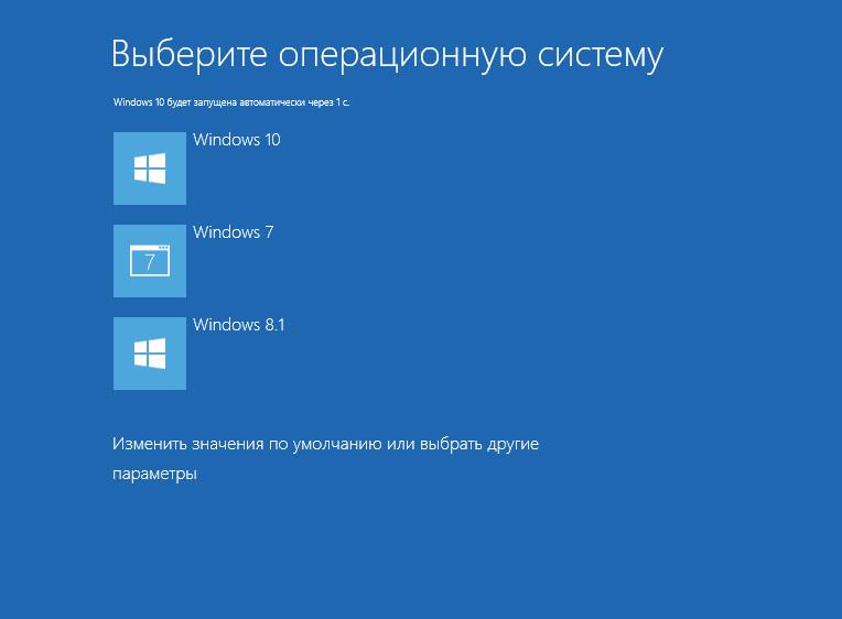 Меню загрузки Windows 8.1 и 10