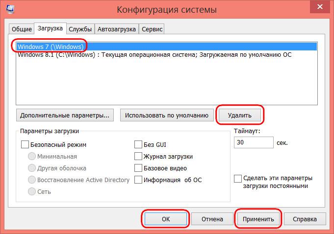 Запись о загрузке в разделе конфигурации системы