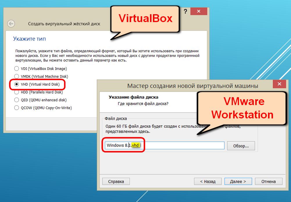 Открыть Windows,  с виртуального VHD-диска