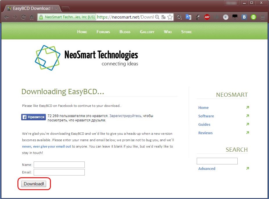 Загрузка программы EasyBCD