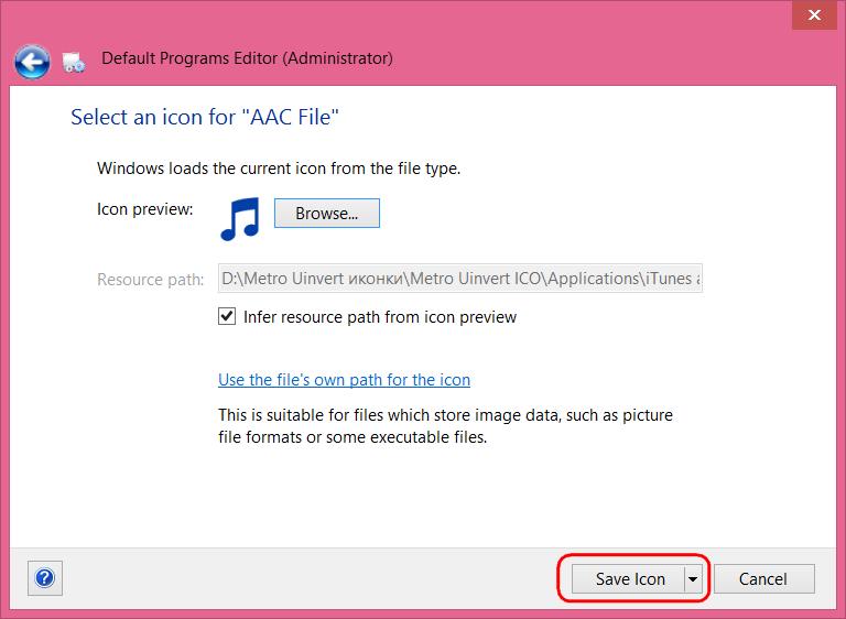 Сохраняем иконку для выбранного типа файлов