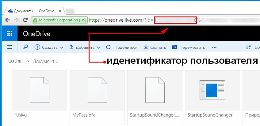 Узнать идентификатор пользователя