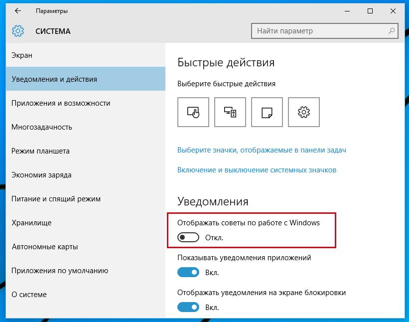 Отображать советы по работе с Windows