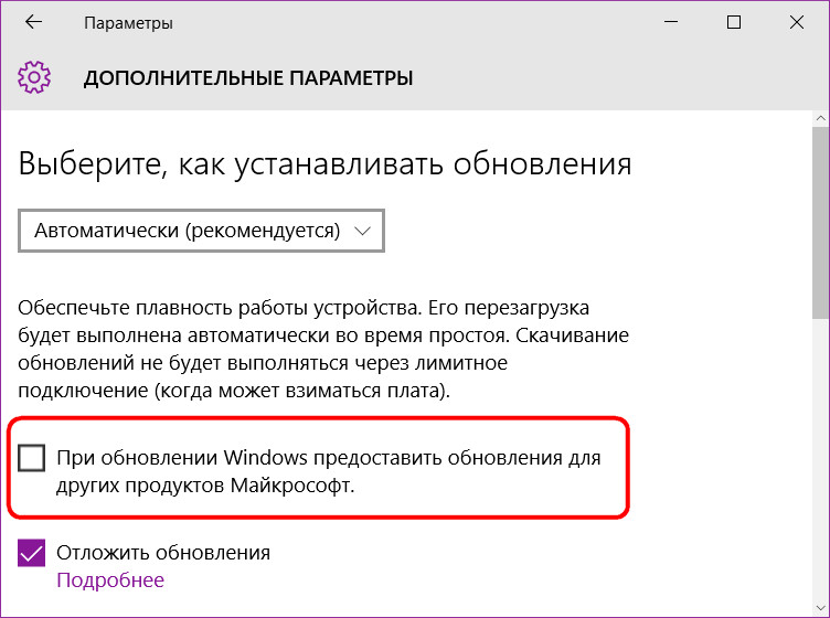Опция обновления других продуктов Microsoft