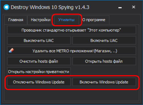 Destroy Windows 10 Spying
