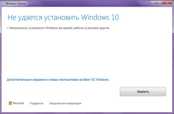 Не удается установить Windows 10