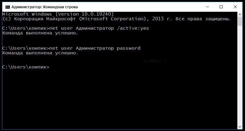 Сбросить пароль встроенного админа