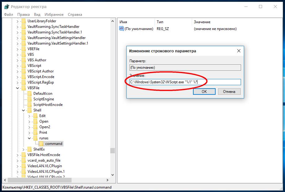 Команда для запуска VBS-файлов