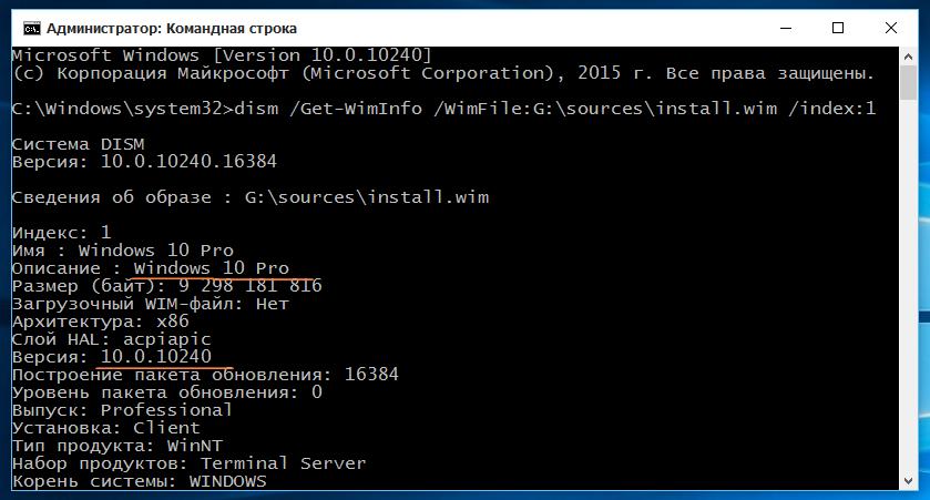 Номер версии и сборки Windows
