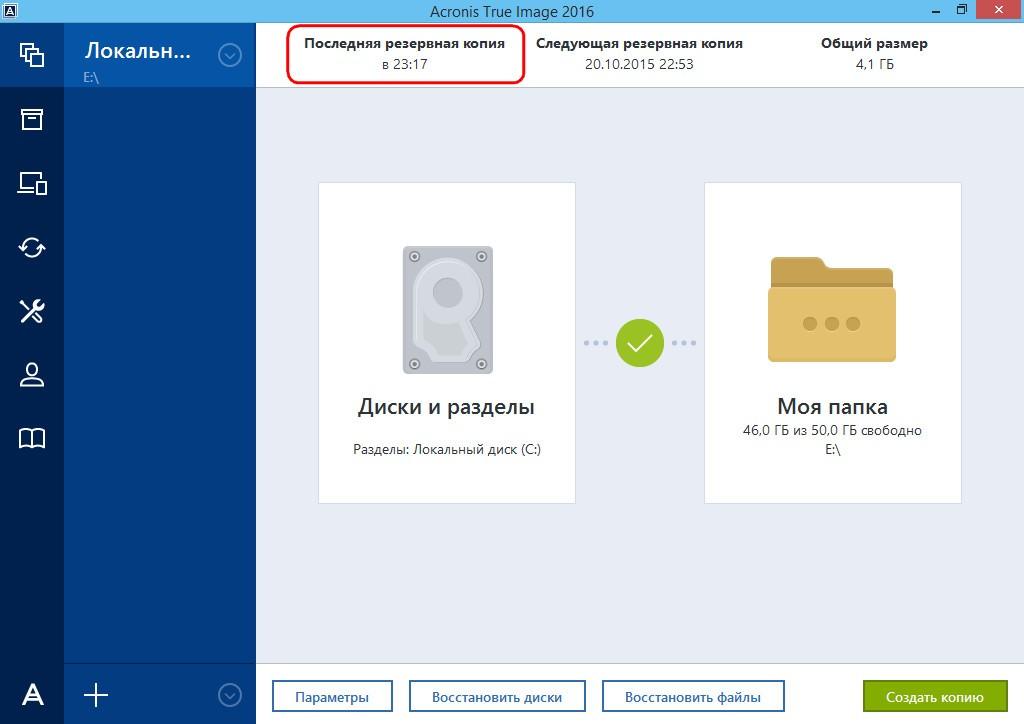 Две резервные копии Windows