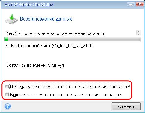 Процесс восстановления Windows