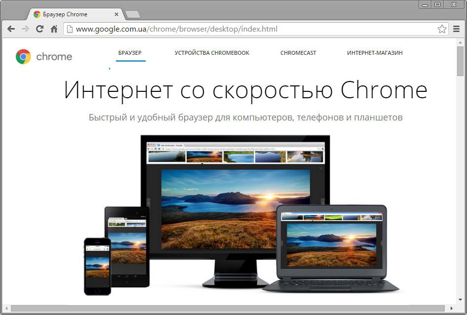 Скачивание браузера