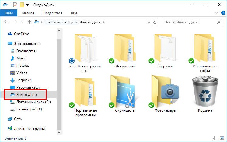 яндекс диск скачать приложение бесплатно - фото 11