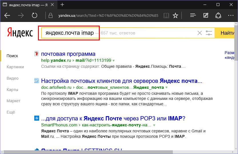 Яндекс.Почта IMAP