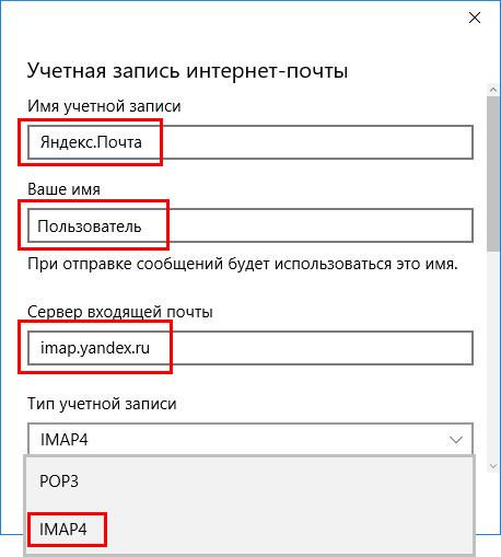 Выбираем тип учётной записи
