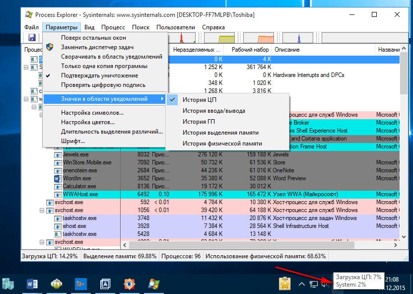 Значок Process Explorer в системном трее