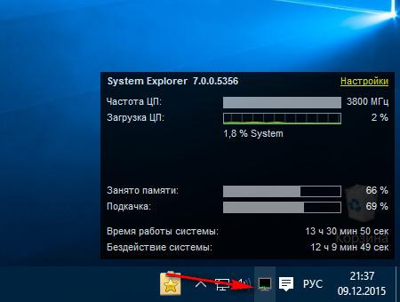 System Explorer в системном трее