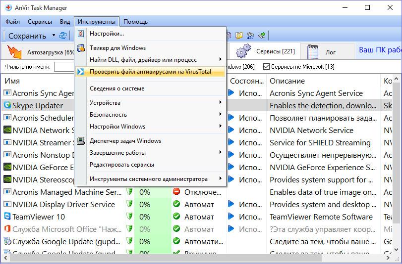 AnVir Task Manager может проверять процессы