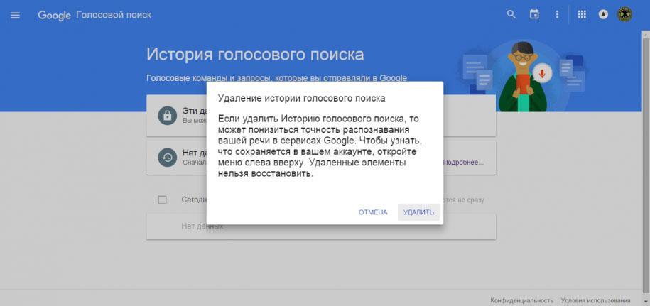 История голосовых запросов в Google